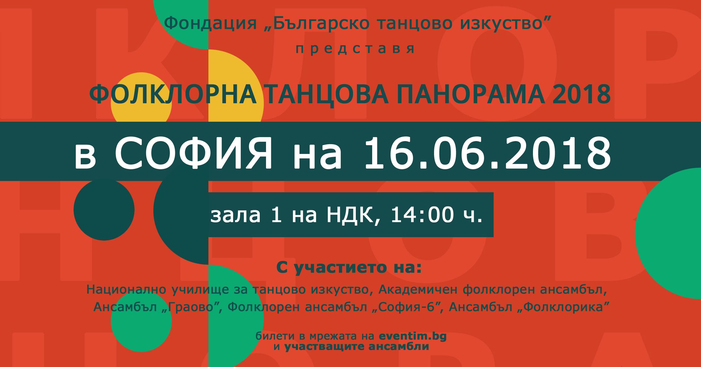 Концерт София