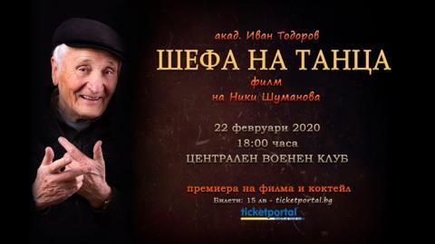 Шефа на танца - филм на Ники Шуманова
